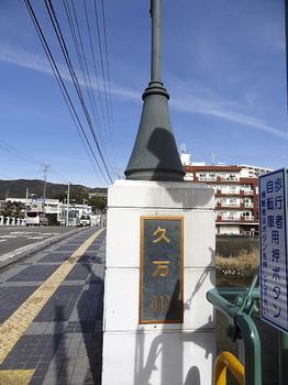 久万川-1.jpg