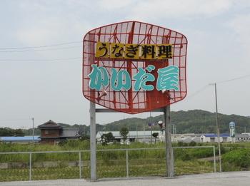 改田屋-1.jpg